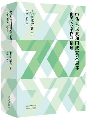 中华人民共和国成立70周年优秀文学作品精选·报告文学卷(全2册)