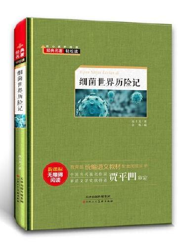 经典名著轻松读 细菌世界历险记