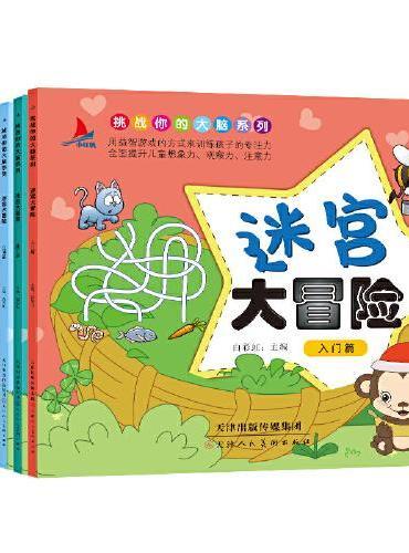 0-6岁智力开发-迷宫大冒险(全8册)