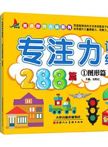 学前专注力训练全8册