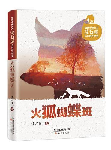 动物小说大王沈石溪品味成长书系·火狐蝴蝶斑