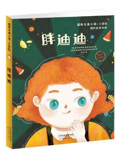 国际大奖小说·注音版——胖迪迪