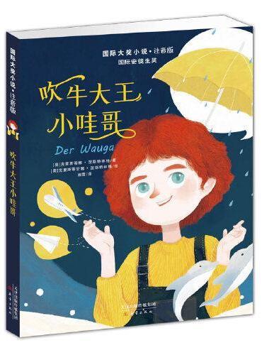 国际大奖小说·注音版——吹牛大王小哇哥
