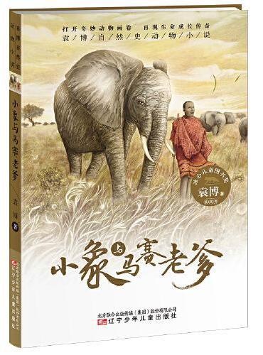 袁博自然史动物小说 小象与马赛老爹