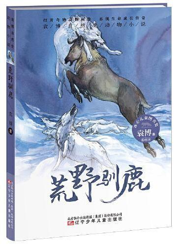 袁博自然史动物小说 荒野驯鹿