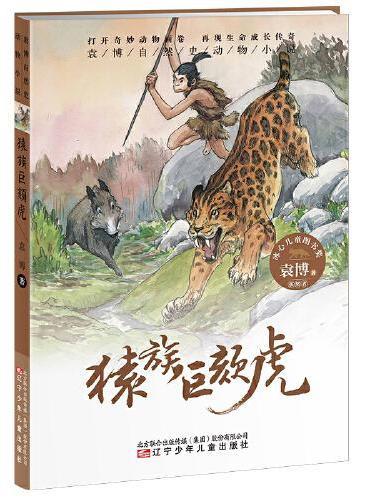 袁博自然史动物小说 猿族巨颏虎