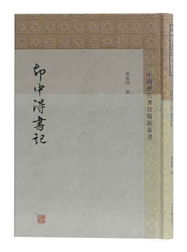 劫中得书记(中国历代书目题跋丛书)