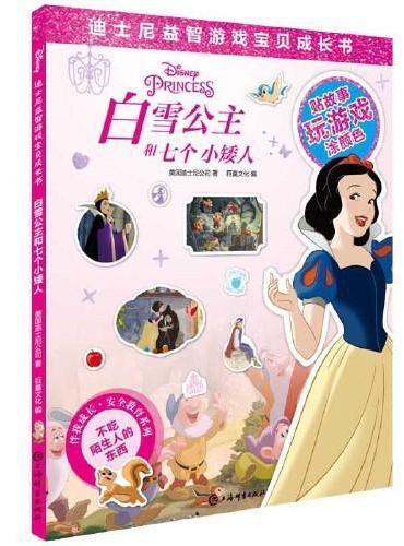 白雪公主和七个小矮人(迪士尼益智游戏宝贝成长书)