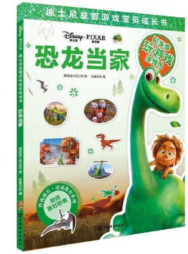 恐龙当家(迪士尼益智游戏宝贝成长书)