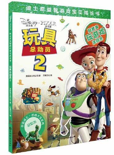 玩具总动员2(迪士尼益智游戏宝贝成长书)