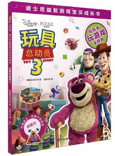 玩具总动员3(迪士尼益智游戏宝贝成长书)
