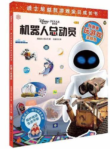 机器人总动员(迪士尼益智游戏宝贝成长书)
