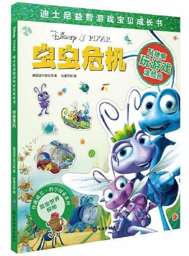 虫虫危机(迪士尼益智游戏宝贝成长书)