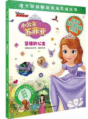 坚强的公主(迪士尼益智游戏宝贝成长书)