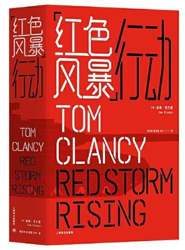 """""""红色风暴""""行动(汤姆·克兰西作品系列)"""
