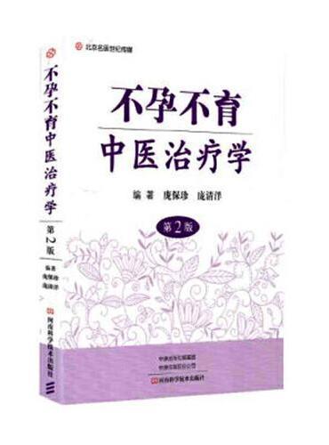 不孕不育中医治疗学(第2版)