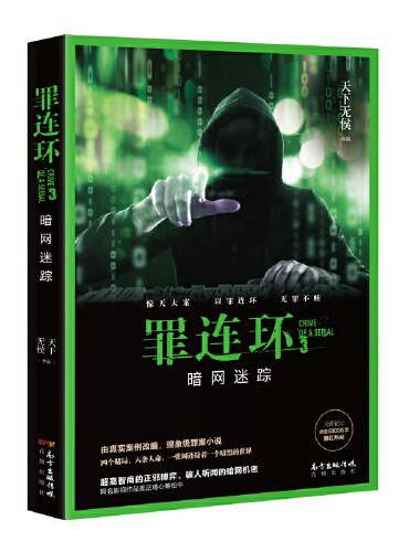 罪连环3:暗网迷踪(长篇悬疑推理小说 中国 当代 天下无侯)