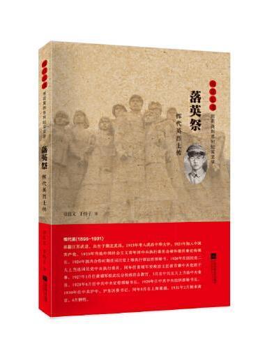 雨花忠魂-雨花英烈系列纪实文学-落英祭:恽代英烈士传