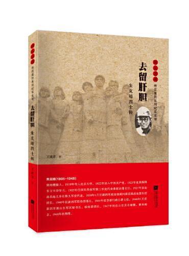 雨花忠魂-雨花英烈系列纪实文学-去留肝胆:朱克靖烈士传