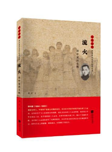 雨花忠魂-雨花英烈系列纪实文学-流火:邓中夏烈士传