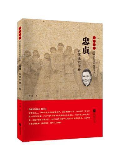 雨花忠魂-雨花英烈系列纪实文学-忠贞:吕惠生烈士传