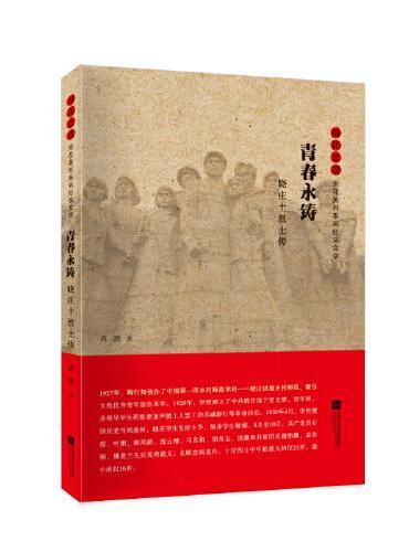雨花忠魂-雨花英烈系列纪实文学-青春永铸:晓庄十烈士传