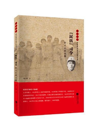 雨花忠魂-雨花英烈系列纪实文学-民抗司令:任天石烈士传