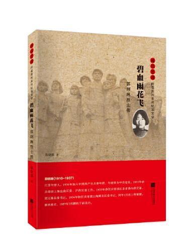 雨花忠魂-雨花英烈系列纪实文学-碧血雨花飞:郭纲琳烈士传
