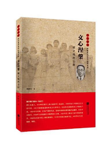 雨花忠魂-雨花英烈系列纪实文学-文心涅槃:谢文锦烈士传