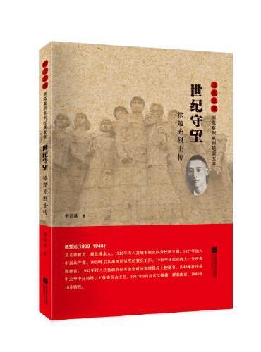 雨花忠魂-雨花英烈系列纪实文学-世纪守望:徐楚光烈士传
