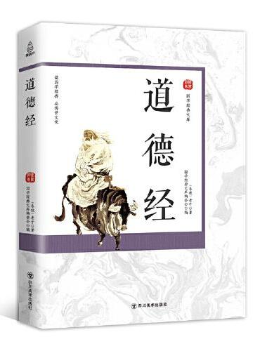 国学经典文库:道德经
