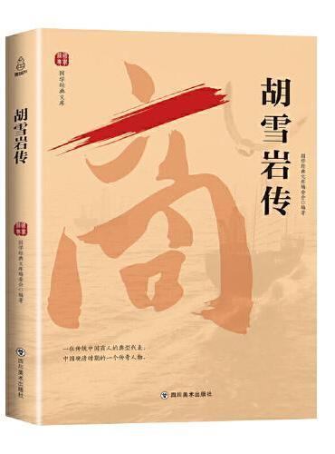 国学经典文库:胡雪岩传