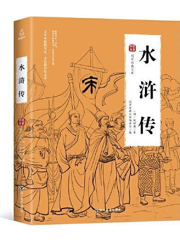 国学经典文库:水浒传