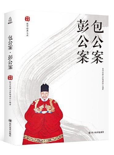 国学经典文库:包公案·彭公案