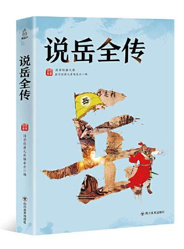 国学经典文库:说岳全传
