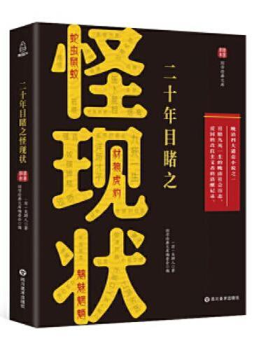 国学经典文库:二十年目睹之怪现状