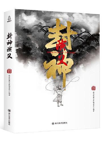 国学经典文库:封神演义