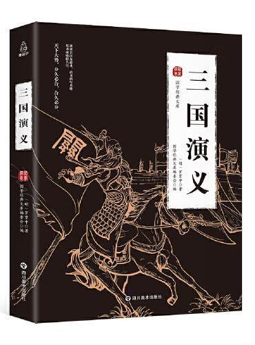 国学经典文库:三国演义