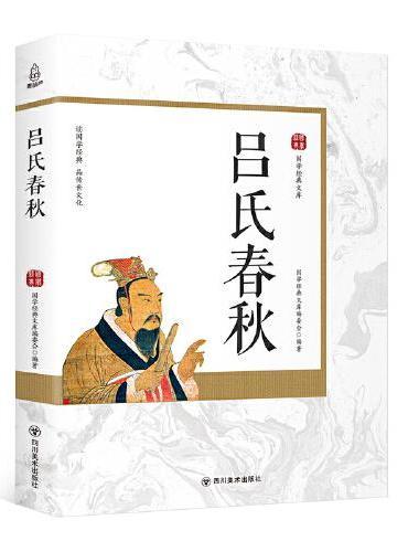 国学经典文库:吕氏春秋