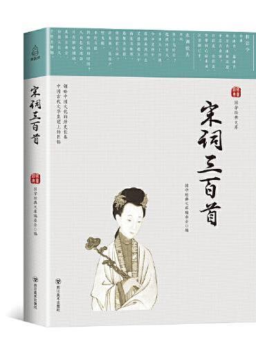 国学经典文库:宋词三百首