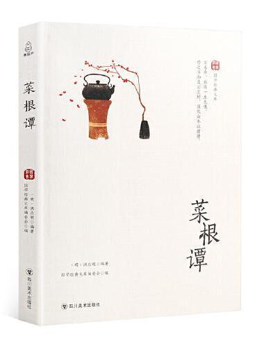 国学经典文库:菜根谭