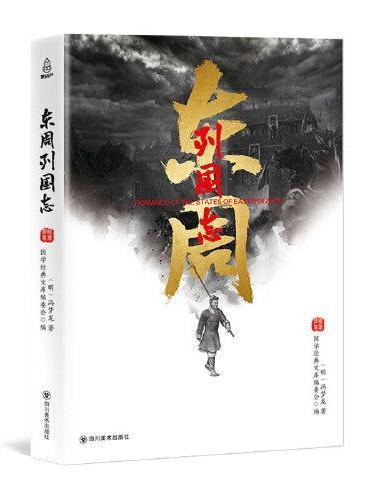 国学经典文库:东周列国志