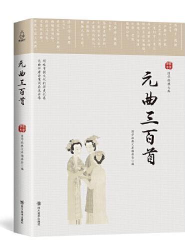 国学经典文库:元曲三百首
