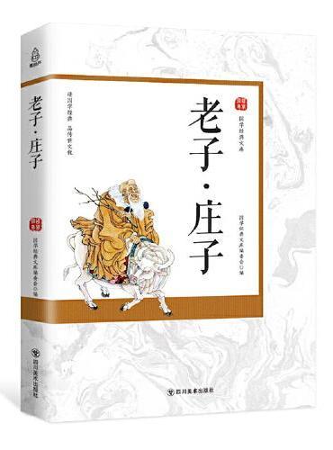 国学经典文库:老子·庄子