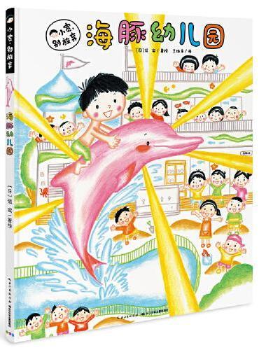 小宽,别放弃:海豚幼儿园(精)