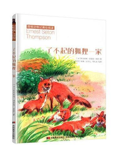 西顿动物记美绘阅读:了不起的狐狸一家
