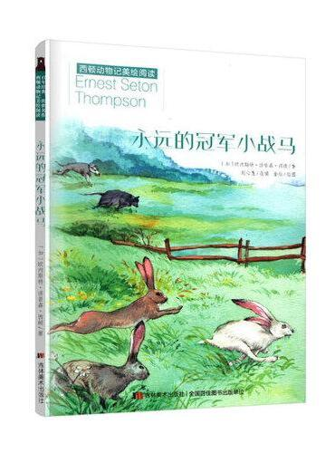 西顿动物记美绘阅读:永远的冠军小战马