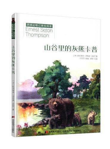 西顿动物记美绘阅读:山谷里的灰熊卡普