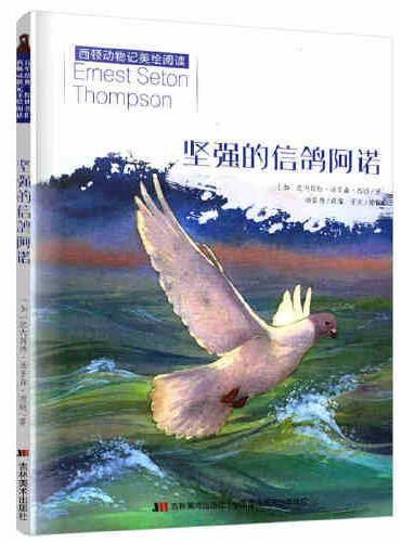 西顿动物记美绘阅读:坚强的信鸽阿诺