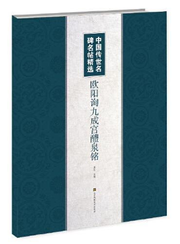 中国传世名碑名帖精选-欧阳询九成宫醴泉铭